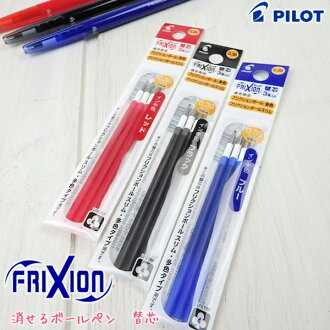 PILOT FriXion slim-for color refill wipe 0.38 mm and 0.5 mm ballpoint pen