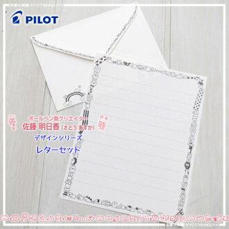試點凸版佐藤飛鳥設計字母書寫紙,信封,海豹成立限量版專案