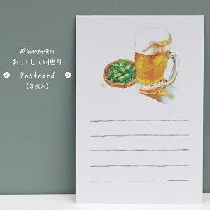 おいしいお便りポストカード・越前和紙使用3枚入りビールと枝豆