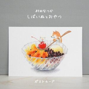 愛らしい柴犬と和菓子の水彩画ポストカード「しばいぬとおやつ」シリーズ・みつ豆