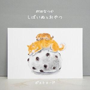 愛らしい柴犬と和菓子の水彩画ポストカード「しばいぬとおやつ」シリーズ・豆餅
