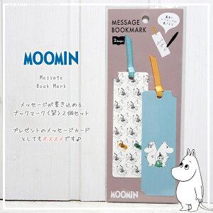 MOOMIN【ムーミン】メッセージを書き込めるブックマークムーミンメッセージブックマーク2本セット・プレゼント