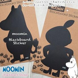 MOOMIN〈ムーミン〉黒板シールムーミンとミイのシルエットのかたちのデザインチョークで筆記できる黒板タイプのステッカー