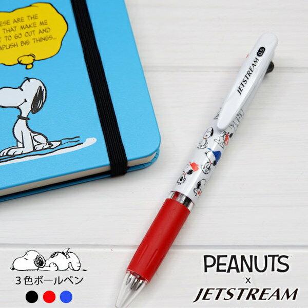 PEANUTS《ピーナッツ》SNOOPYクセになるなめらかな書き味JET STREAM《ジェットストリーム》3色ボールペンスヌーピー・チラシ