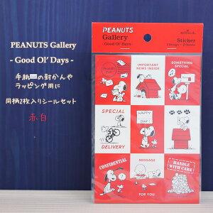 PEANUTS【ピーナッツ・スヌーピー】コミック生誕70周年/1960~70年代の当時に販売していたカードの機構やアートを使用シールセット・赤白