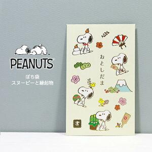 PEANUTS【ピーナッツ】SNOOPY【スヌーピー】ぽち袋3枚入り・スヌーピーと縁起物