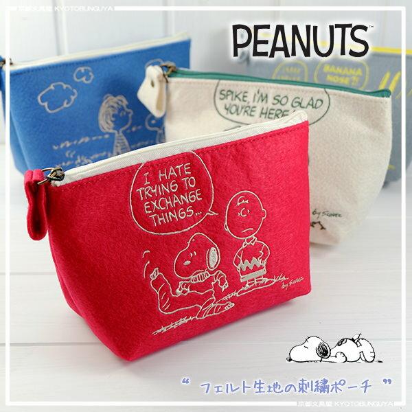 PEANUTS(スヌーピー)厚手のフェル生地を使用した刺繍ポーチ全4色