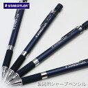 STAEDTLER【ステッドラー】製図用シャープペンシルナイトブルーモデル