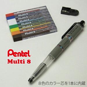 Pentel【ぺんてる】8種類のカラー芯が使えるマルチペンマルチ8セット【替芯付きセット】