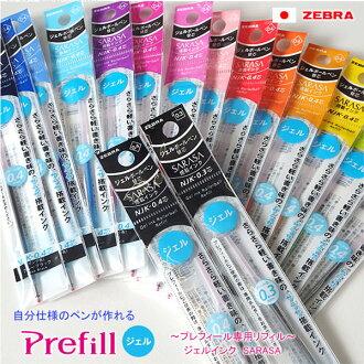 """斑马 Prefill""""喜欢""""专用的笔芯 SARASA sarasa (根据)"""