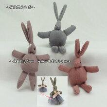 【麻生地】うさぎ/ぬいぐるみパーツ全長約13cm【1個入り】【雑貨】【アクセサリー】かわいいぬいぐるみの兔です。