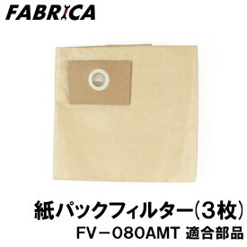 FABRICA 業務用掃除機 FV-080-AMT専用 紙パックフィルター(3枚入り)