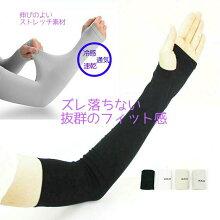 【H.NLDD】UVアームカバーレディース指穴あり接触冷感爽快紫外線対策最適!