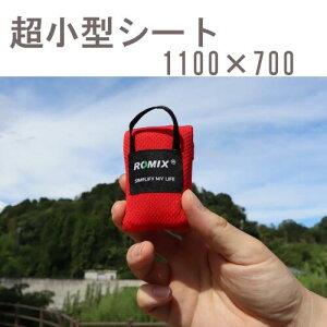 超小型シート 1100×700 大きい 厚手 運動会 ピクニック 大型サイズ 折り畳み 軽量 コンパクト 携帯 旅行 ハイキング 防水 登山 おしゃれ アウトドア