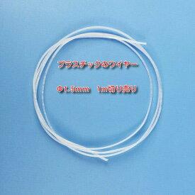 プラスチックの針金(形状保持プラスチック線材)Φ1.5mm カラー:白【1m】切り売り 形を自由に変えられるから、ぬいぐるみの骨格や帽子のブリム・服の衿や裾、袖に最適!!