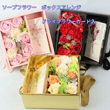 ソープフラワー母の日【ボックスアレンジ】【1個】爽やかな色合い香り漂うお花の石