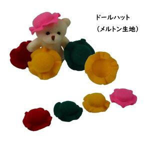 【メルトン帽子】ドールハット チャームドール 外径約5.5cm、内径約3cm【1個】人形アクセサリー 帽子
