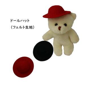 【フェルト帽子】ドールハット チャームドール 外径約5cm、内径約2.2cm【1個】人形アクセサリー 帽子