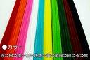 カラーモール6mm【単色100本入り】【モール】【赤/橙/桃/白/水色/黄/黄緑/緑/茶/黒】【工作・飾り・造形材料】