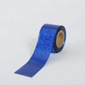 ホログラムテープ【カラー:青】【テープ】【50mm幅×100m】ポンポン製作の他、パーティー会場などの飾りつけ、コンサートやライブに!!