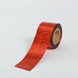 ホログラムテープ【カラー:赤】【テープ】【50mm幅×100m】ポンポン製作の他、パーティー会場などの飾りつけ、コンサートやライブに!!