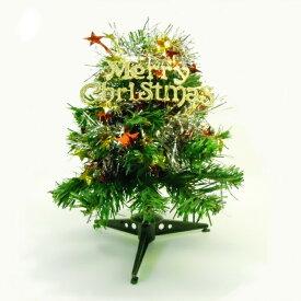 ミニツリー 【プレート:金】【クリスマスツリー】高さ30cmのかわいいミニツリー。モール、プレート付ですぐに飾れる!!卓上のアクセサリーに。