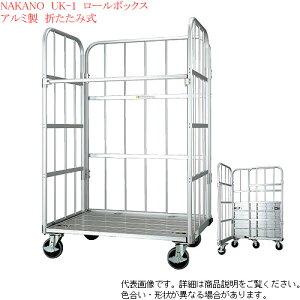 カゴ台車 ナカオ 運ぱん君 かご台車 アルミ製ロールボックスパレット Kタイプ 型番:UK-1