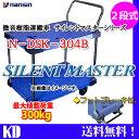 ナンシン nansin 二段台車 静音 ストッパー付 耐荷重300kg DSK-304B 送料無料【個人様宅配送不可】