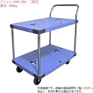 ナンシン(nansin) 2段台車 DSK-304 サイレントマスター 樹脂製 静音 手押し台車 耐荷重300kg 台静快【個人様宅配送不可】