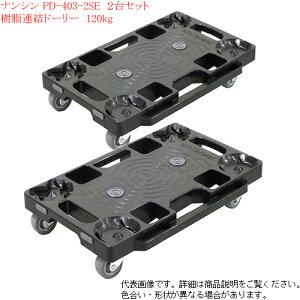 ナンシン 樹脂連結コンパクト ドーリー台車(平台車) PD-403-2SE 2台セット キャスターエラストマー【個人宅様配送不可】