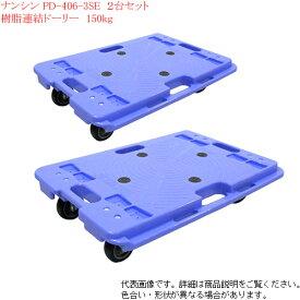 ナンシン (nansin) 樹脂 段積 縦横 連結ドーリー平台車 耐荷重150kg PD-406-3SE 静音仕様 2台セット【個人宅様配送不可】