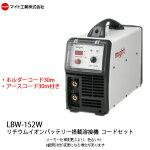マイト工業リチウムイオン溶接機LBW-152W30mケーブル付