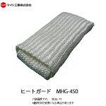 マイト工業(might)溶接熱保護スリーブヒートガードMHG-450安全作業