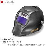 溶接自動遮光面マイト工業NFO-760-C