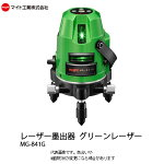 グリーンレーザー墨出し器マイト工業(might)マイティラインMG841-G送料無料