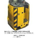 【送料無料】コーナークッションマグネットリーチ車用(1000×260mm)1枚