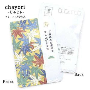 ポストカード おしゃれ ハガキ 絵葉書 84円切手で送れるお茶 【ご長寿のお慶びを申し上げます茶|敬老の日|chayori】-ポストで送れるお茶-お茶と気持ちをお便りにのせて- 日本茶専門店の