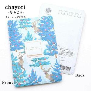 ポストカード おしゃれ ハガキ 絵葉書 84円切手で送れるお茶 クリスマス【Reindeers|愛らしいクリスマスカードに香り高いお茶を添えて】ポストで送れるお茶-お茶と気持ちをお便りにのせて-