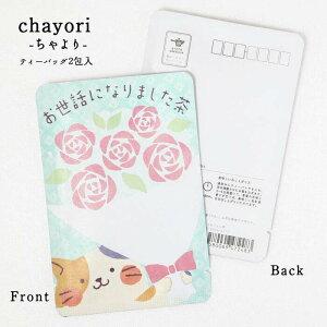 プチギフト【お世話になりました茶(ねこと花束)|chayori |和紅茶ティーバッグ2包入|お茶入りポストカード】ポストで送れるお茶「chayori」シリーズ 薔薇 花束 ねこ プチギフト 切手