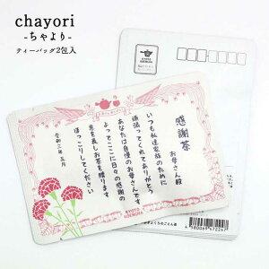 母の日 プチギフト【母の日の感謝状|母の日|chayori |お茶入りポストカード】ポストで送れるお茶「chayori」シリーズ 薔薇 花束 うさぎ ウサギ プチギフト 切手 お便り mothersday 感謝