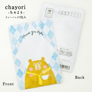 父の日 プチギフト【Thank you papa(くまさん)|父の日|chayori |和紅茶ティーバッグ2包入|お茶入りポストカード】ポストで送れるお茶「chayori」シリーズ プチギフト 切手 お便り ポスト