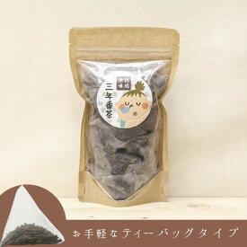 【三年番茶|ティーバッグタイプ(12包入)】 ごえん茶の三年番茶をご家庭でもお気軽に楽しんでいただける、ティーバッグレギュラーサイズ。日本茶専門店の京都・宇治田原産の三年番茶ティーバッグ12包入/低カフェイン 美味しいお茶