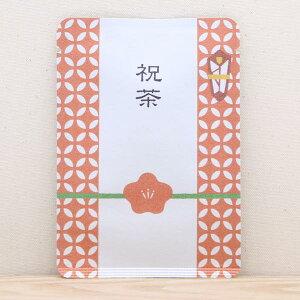 プチギフト お祝い お茶【祝茶(梅)】プチギフトやお土産にもぴったりな「ごあいさつ茶」シリーズ 日本茶専門店の京都・宇治田原産玉露ティーバッグ1包入/結婚式 お祝い 祝い事 かわ