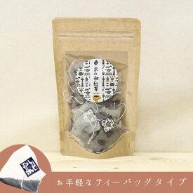 【和紅茶|ティーバッグタイプ(15包入)】日本茶専門店の京都・宇治田原産和紅茶ティーバッグ15包入/ごえん茶 国産紅茶 京都紅茶 紅茶 和紅茶ティーバッグ 日本の紅茶 京の紅茶 ストレートティー