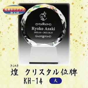 クリスタル位牌 煌 KH-14 (大) 戒名サンドブラスト彫刻底面ホログラム加工付