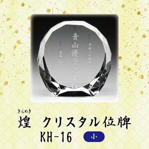 クリスタル位牌 煌 KH-16 (小) 戒名サンドブラスト彫刻