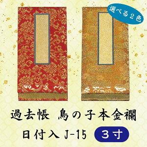 【選べる2色】過去帳 鳥の子本金襴 日付入 J-15 3寸