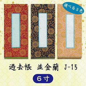 【選べる3色】過去帳 並金襴 J-15 横線なし 6寸