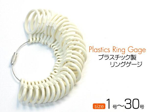 1号〜30号 プラステック製 リングゲージ 格安 プラ リング ゲージ サイズ 測り 計測 【はこぽす対応商品】 02P03Dec16 【スペシャルセール】