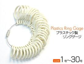 1号〜30号 プラステック製 リングゲージ 格安 プラ リング ゲージ サイズ 測り 計測 【サマーセール】